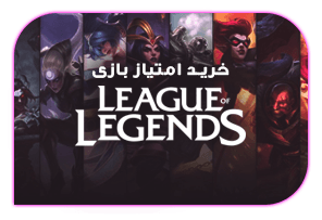 گیفت کارت League of Legend