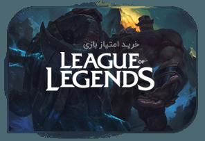 خرید امتیاز بازی League of Legends