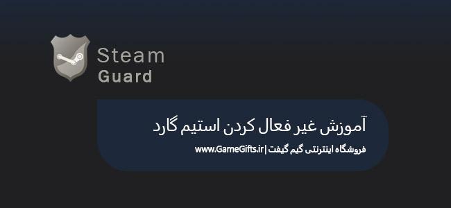 آموزش خاموش کردن گارد استیم ( Steam Guard )