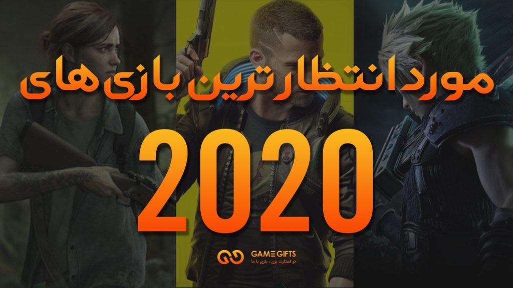 مورد انتظار ترین بازی های 2020