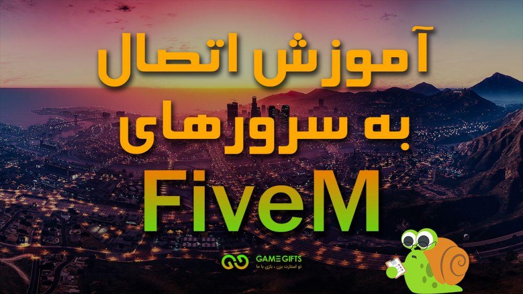 آموزش اتصال به سرورهای FiveM